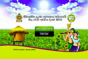 Launched of Lakpohora Official Website